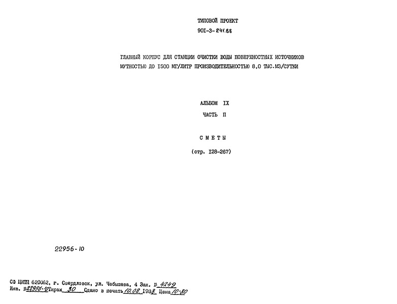 Типовой проект 901-3-241.88 Альбом IX. Часть II. Сметы