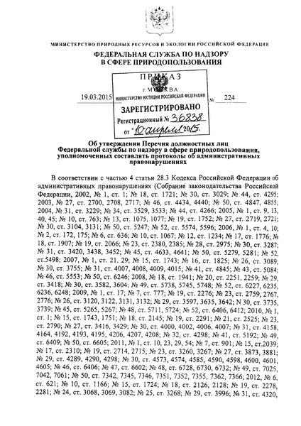 Перечень должностных лиц Федеральной службы по надзору в сфере природопользования, уполномоченных составлять протоколы об административных правонарушениях