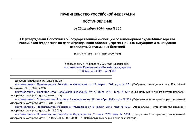 Постановление 835 Положение о Государственной инспекции по маломерным судам Министерства Российской Федерации по делам гражданской обороны, чрезвычайным ситуациям и ликвидации последствий стихийных бедствий
