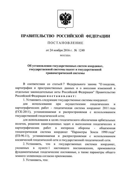 Постановление 1240 Об установлении государственных систем координат, государственной системы высот и государственной гравиметрической системы