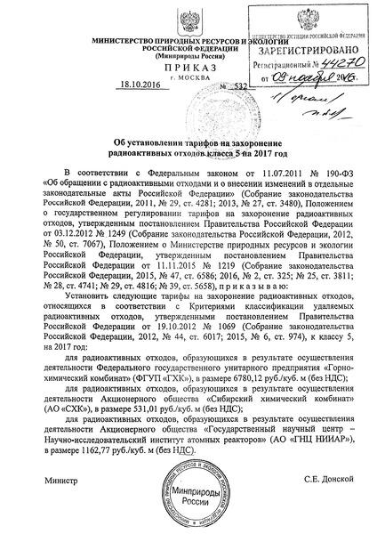 Приказ 532 Об установлении тарифов на захоронение радиоактивных отходов класса 5 на 2017 год