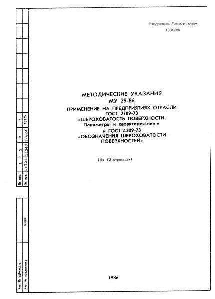 МУ 29-86 Применение на предприятиях отрасли ГОСТ 2789-73