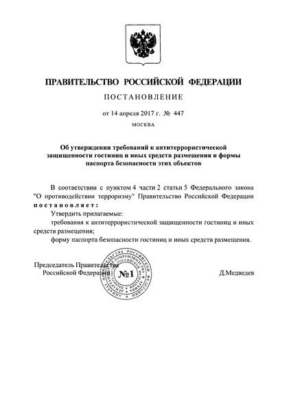 Постановление 447 Об утверждении требований к антитеррористической защищенности гостиниц и иных средств размещения и формы паспорта безопасности этих объектов