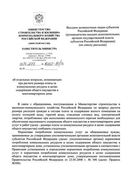 Письмо 12368-АЧ/04 Об отдельных вопросах, возникающих при расчете размера платы за коммунальные ресурсы в целях содержания общего имущества в многоквартирном доме