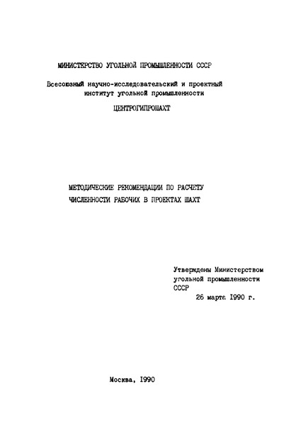 Методические рекомендации по расчету численности рабочих в проектах шахт