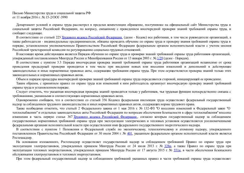 Письмо 15-2/ООГ-3990 О проведении внеочередной проверки знаний требований охраны труда в случае принятия новых правил по охране труда или их изменения