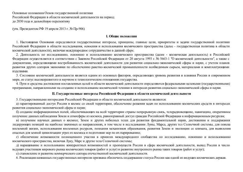 Пр-906 Основные положения Основ государственной политики Российской Федерации в области космической деятельности на период до 2030 года и дальнейшую перспективу