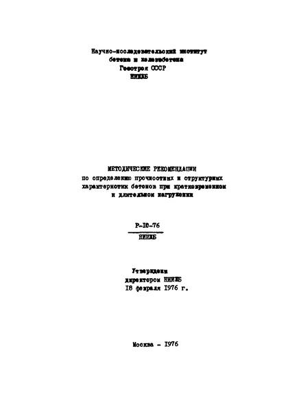Р 10-76 Методические рекомендации по определению прочностных и структурных характеристик бетонов при кратковременном и длительном нагружении
