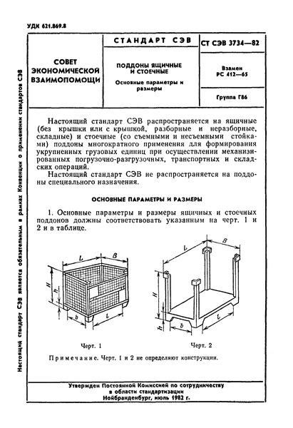 СТ СЭВ 3734-82 Поддоны ящичные и стоечные. Основные параметры и размеры