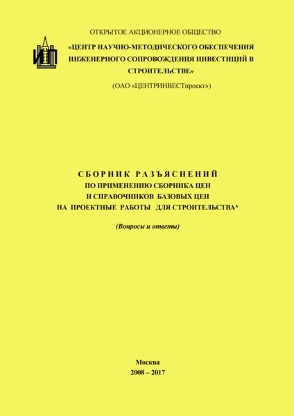 Сборник разъяснений по применению Сборника цен и Справочников базовых цен на проектные работы для строительства*. (Вопросы и ответы) 2008 - 2017