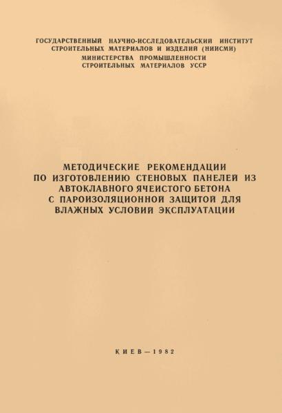 Методические рекомендации по изготовлению стеновых панелей из автоклавного ячеистого бетона с пароизоляционной защитой для влажных условий эксплуатации
