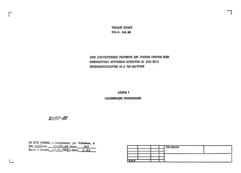 Типовой проект 901-3-246.88 Альбом V. Спецификации оборудования