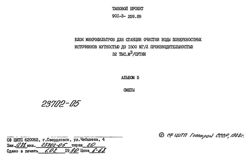 Типовой проект 901-3-259.89 Альбом V. Сметы