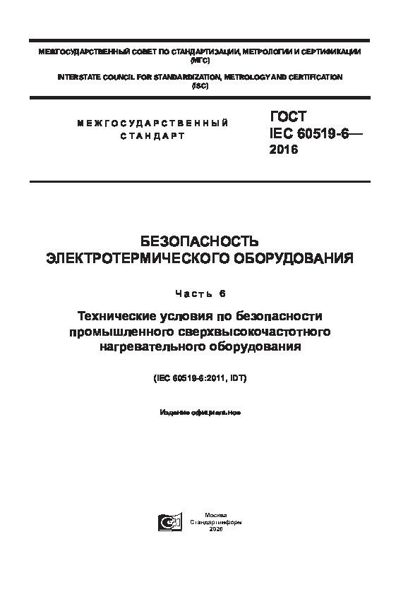 ГОСТ IEC 60519-6-2016 Безопасность электротермического оборудования. Часть 6. Технические условия по безопасности промышленного сверхвысокочастотного нагревательного оборудования