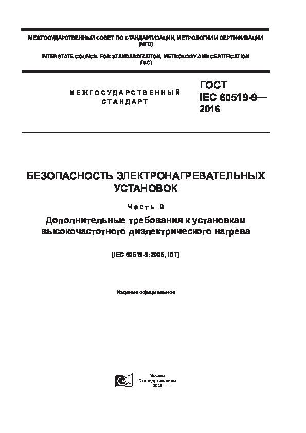 ГОСТ IEC 60519-9-2016 Безопасность электронагревательных установок. Часть 9. Дополнительные требования к установкам высокочастотного диэлектрического нагрева