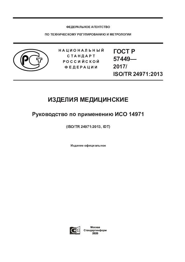 ГОСТ Р 57449-2017 Изделия медицинские. Руководство по применению ИСО 14971