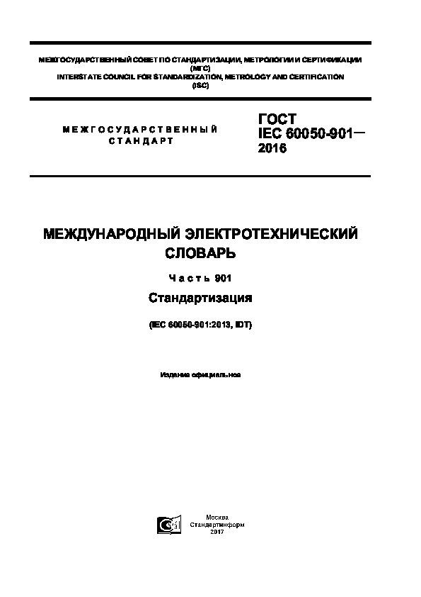 ГОСТ IEC 60050-901-2016 Международный электротехнический словарь. Глава 901. Стандартизация