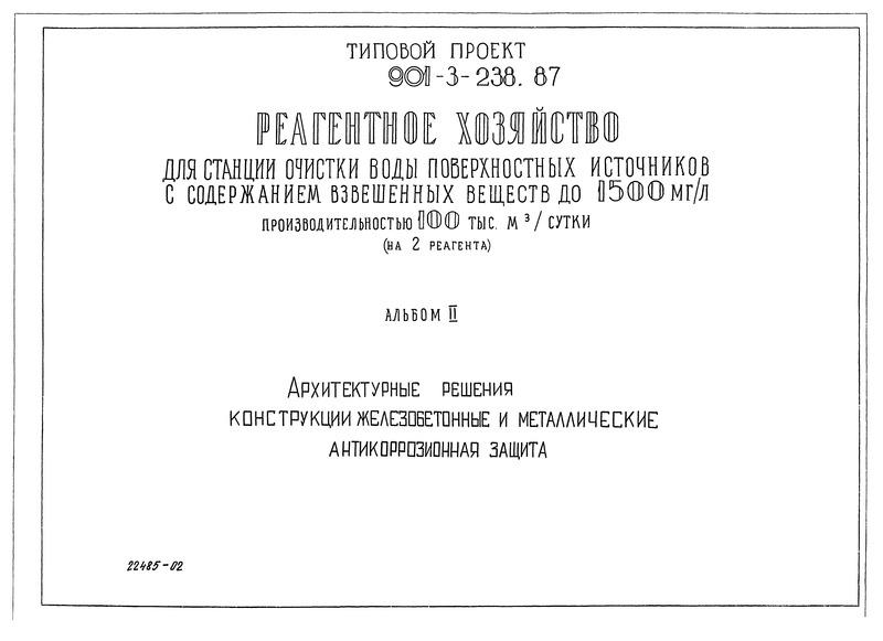 Типовой проект 901-3-239.87 Альбом II. Архитектурно-строительная часть. Конструкции железобетонные и металлические. Антикоррозионная защита (из ТП 901-3-238.87)
