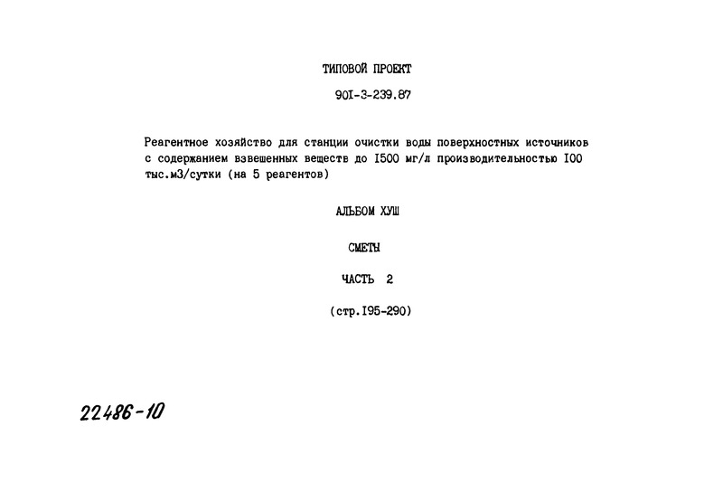 Типовой проект 901-3-239.87 Альбом XVIII. Часть 2. Сметы
