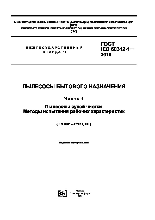 ГОСТ IEC 60312-1-2016 Пылесосы бытового назначения. Часть 1. Пылесосы сухой чистки. Методы испытания рабочих характеристик