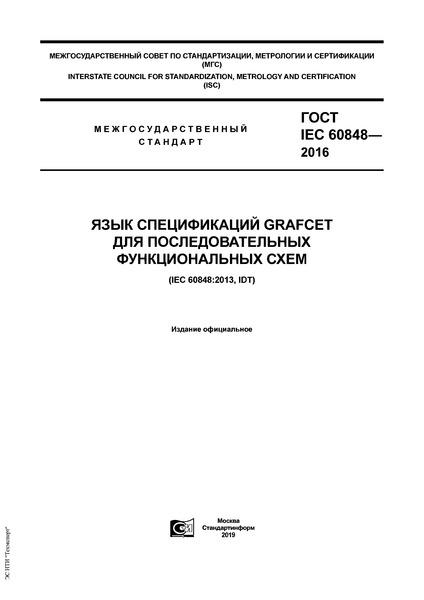 ГОСТ IEC 60848-2016 Язык спецификаций GRAFCET для последовательных функциональных схем