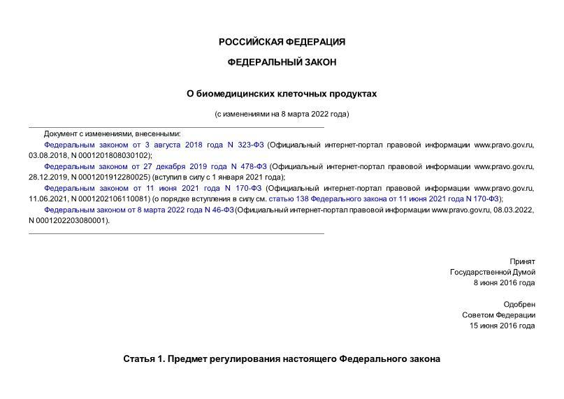 Федеральный закон 180-ФЗ О биомедицинских клеточных продуктах