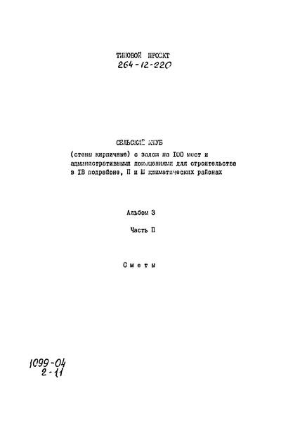 Типовой проект 264-12-220 Альбом III. Часть 2. Сметы