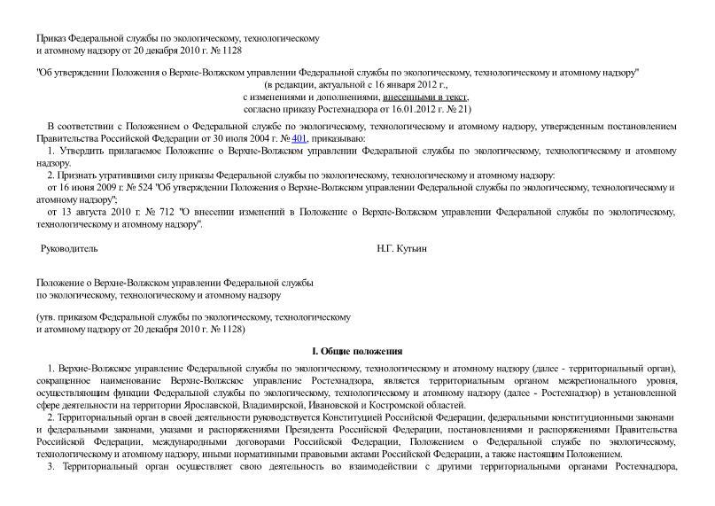 Приказ 1128 Положение о Верхне-Волжском управлении Федеральной службы по экологическому, технологическому и атомному надзору