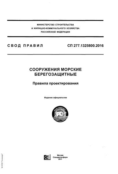 СП 277.1325800.2016 Сооружения морские берегозащитные. Правила проектирования