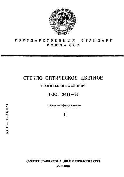 ГОСТ 9411-91 Стекло оптическое цветное. Технические условия