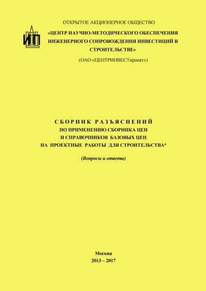 Сборник разъяснений по применению Сборника цен и Справочников базовых цен на проектные работы для строительства. (Вопросы и ответы) 2013 - 2017