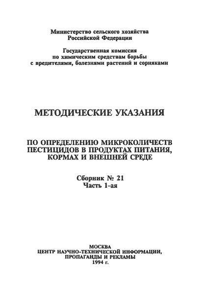 ВМУ 6107-91 Временные методические указания по определению экспромта в воде методом хроматографии в тонком слое