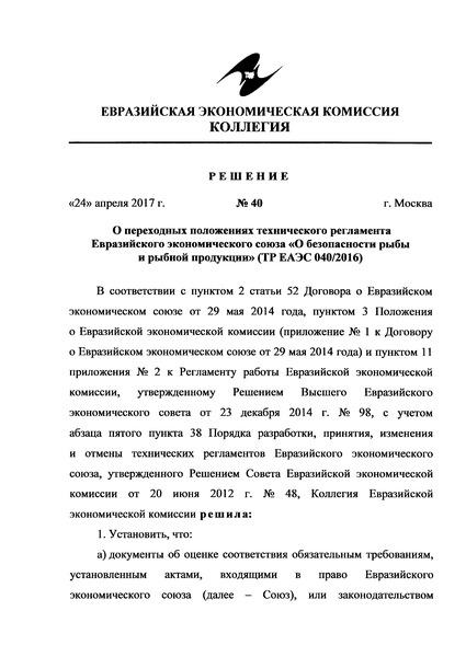Решение 40 О переходных положениях технического регламента Евразийского экономического союза