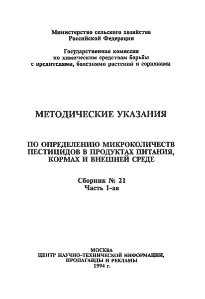 МУ 6139-91 Методические указания по определению бутизана С в воде и почве методом газожидкостной хроматографии