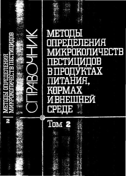 ВМУ 2852-83 Временные методические указания по хроматографическому измерению концентраций триморфамида в воздухе рабочей зоны