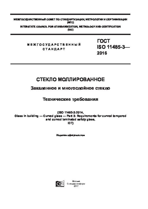 ГОСТ ISO 11485-3-2016 Стекло моллированное. Закаленное и многослойное стекло. Технические требования