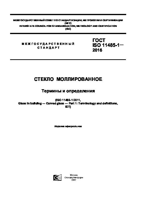 ГОСТ ISO 11485-1-2016 Стекло моллированное. Термины и определения