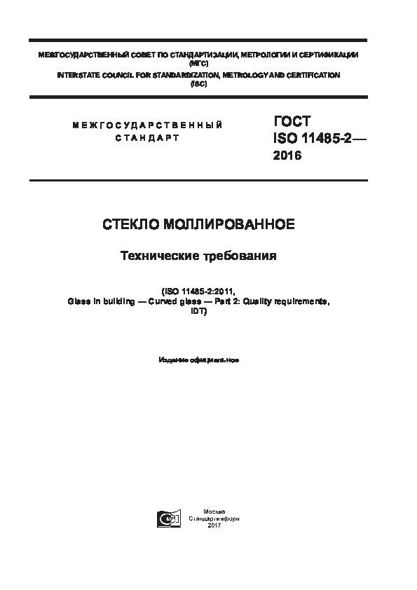 ГОСТ ISO 11485-2-2016 Стекло моллированное. Технические требования
