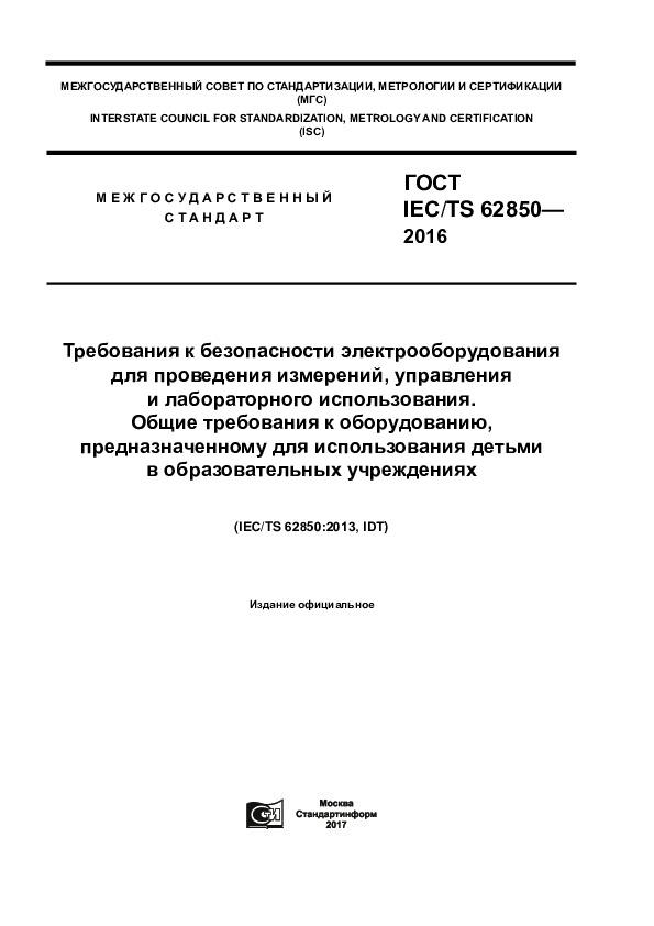 ГОСТ IEC/TS 62850-2016 Требования к безопасности электрооборудования для проведения измерений, управления и лабораторного использования. Общие требования к оборудованию, предназначенному для использования детьми в образовательных учреждениях