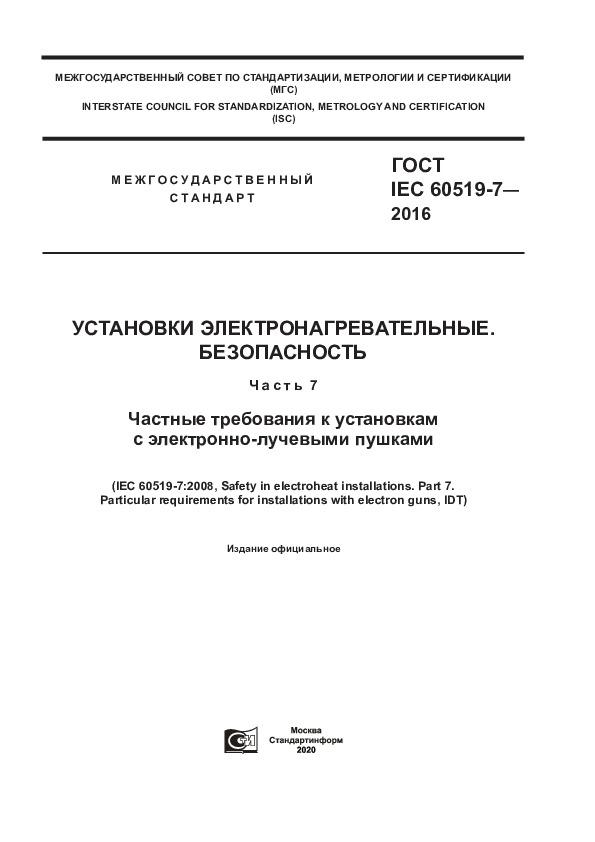 ГОСТ IEC 60519-7-2016 Установки электронагревательные. Безопасность. Часть 7. Частные требования к установкам с электронно-лучевыми пушками