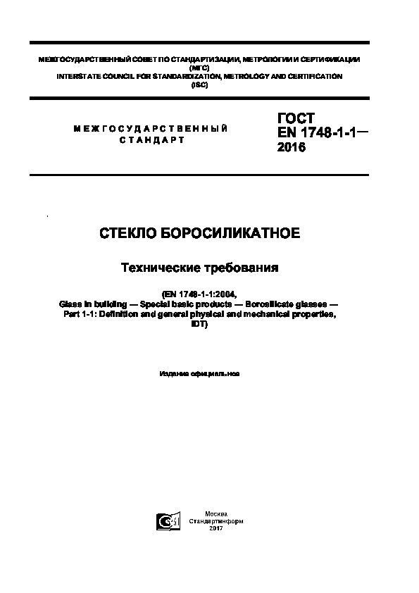ГОСТ EN 1748-1-1-2016 Стекло боросиликатное. Технические требования