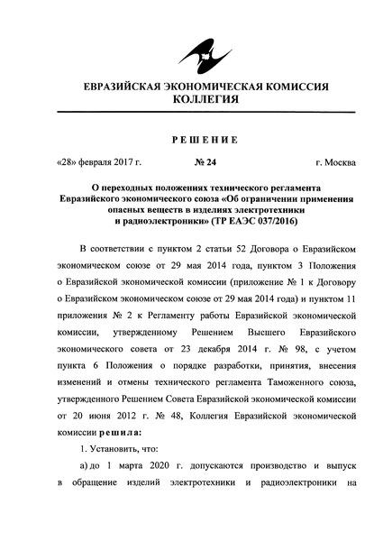 Решение 24 О переходных положениях технического регламента Евразийского экономического союза