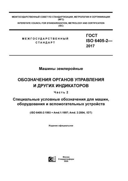 ГОСТ ISO 6405-2-2017 Машины землеройные. Обозначения органов управления и других индикаторов. Часть 2. Специальные условные обозначения для машин, оборудования и вспомогательных устройств