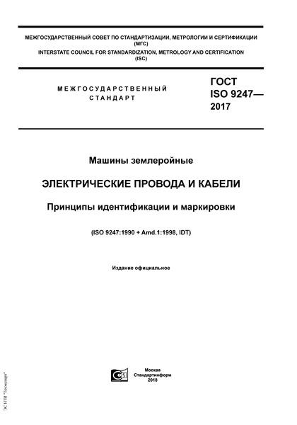 ГОСТ ISO 9247-2017 Машины землеройные. Электрические провода и кабели. Принципы идентификации и маркировки