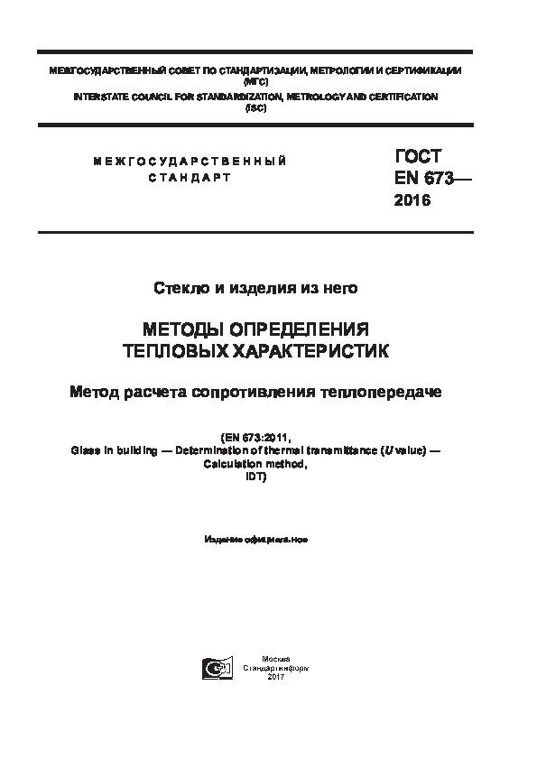 ГОСТ EN 673-2016 Стекло и изделия из него. Методы определения тепловых характеристик. Метод расчета сопротивления теплопередаче