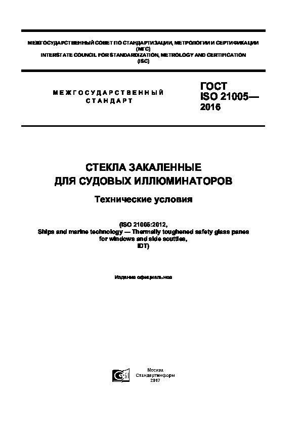 ГОСТ ISO 21005-2016 Стекла закаленные для судовых иллюминаторов. Технические условия