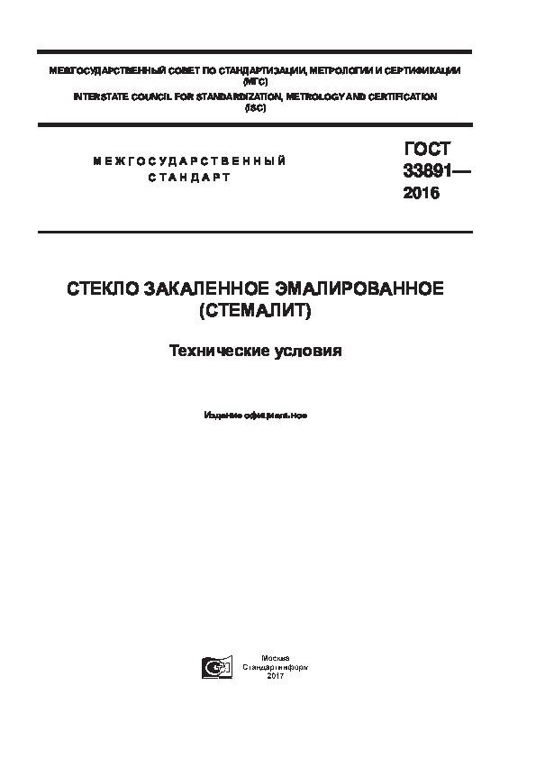 ГОСТ 33891-2016 Стекло закаленное эмалированное (стемалит). Технические условия