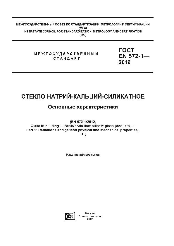 ГОСТ EN 572-1-2016 Стекло натрий-кальций-силикатное. Основные характеристики