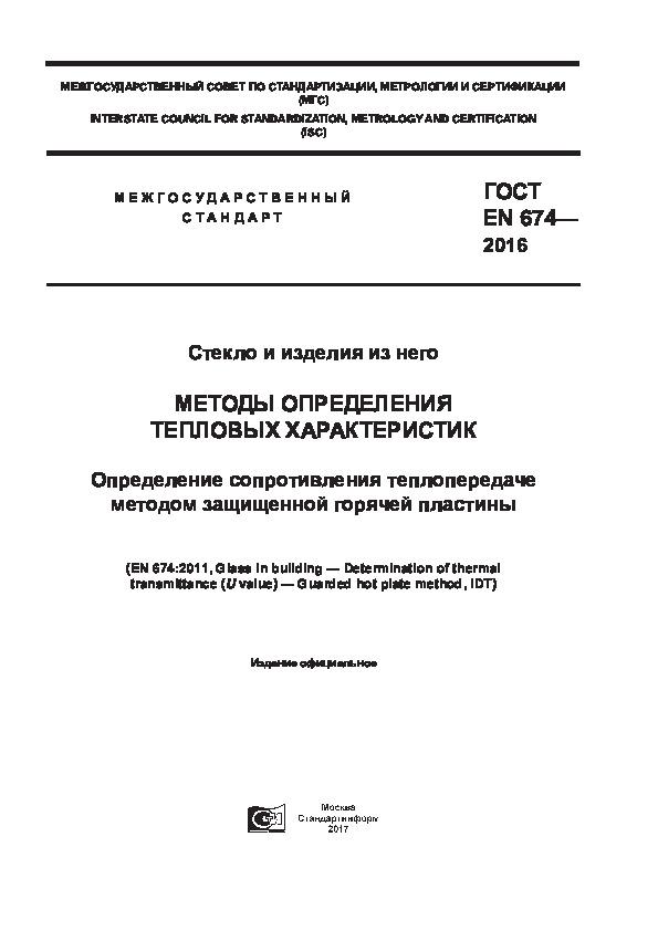 ГОСТ EN 674-2016 Стекло и изделия из него. Методы определения тепловых характеристик. Определение сопротивления теплопередаче методом защищенной горячей пластины