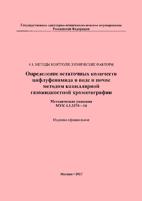 МУК 4.1.3374-16 Определение остаточных количеств цифлуфенамида в воде и почве методом капиллярной газожидкостной хроматографии